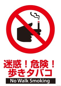 pictogram248No_Walk_Smoking.pdf_page_1
